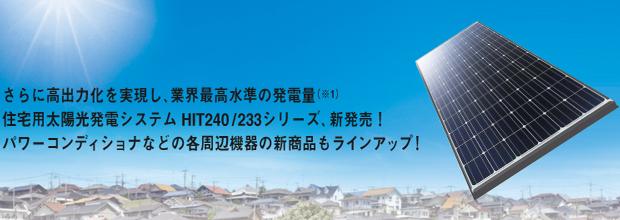 Panasonic HIT240/233シリーズ、新発売!