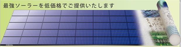 最強ソーラーを低価格でご提供いたします