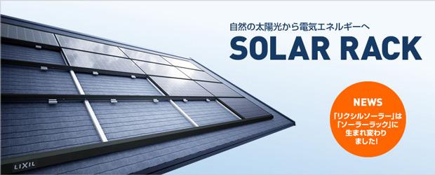 自然の太陽光から電気エネルギーへ~SOLAR RACK
