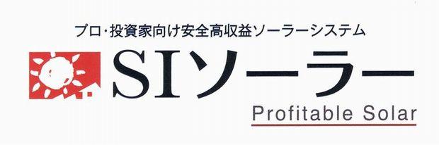世界最高品質、SIソーラー新発売!